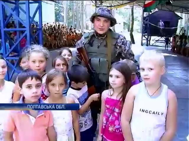 "Дiти ""Молодоi гвардii"" проводили бiйцiв ""Полтави"" на вiйну (вiдео) (видео)"