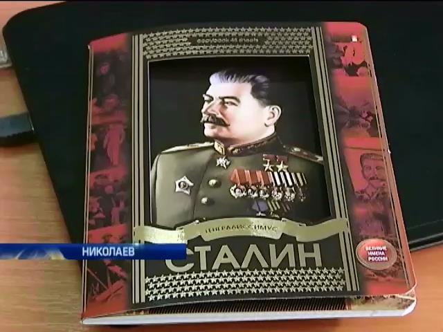 В Николаеве продают тетради из России с портретом Сталина (видео) (видео)