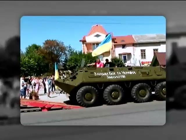Жителі селища на Прикарпатті подарували українським солдатам БТР