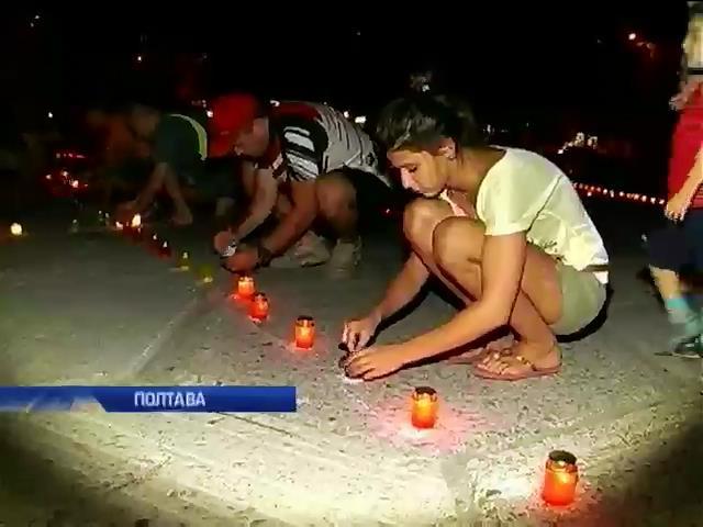На честь Небесної сотні у Полтаві виклали Герб України (відео)
