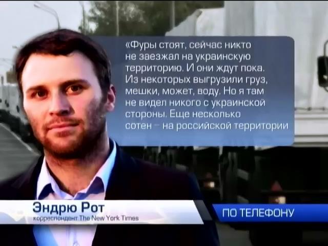 16 КамАзов гуманитарного конвоя выстроились у границы Украины - журналист  The New York Times (видео)