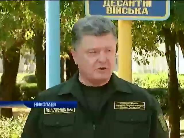 В Николаеве Порошенко наградил героев и пообещал распустить Раду (видео) (видео)