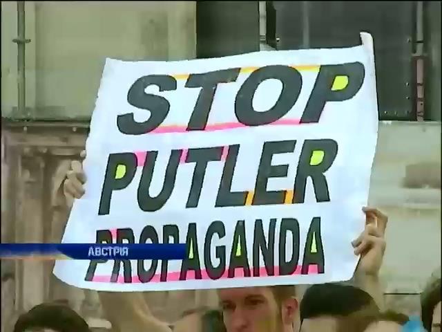 Украiнцi Вiдня закликали зупинити путiнську агресiю (вiдео) (видео)