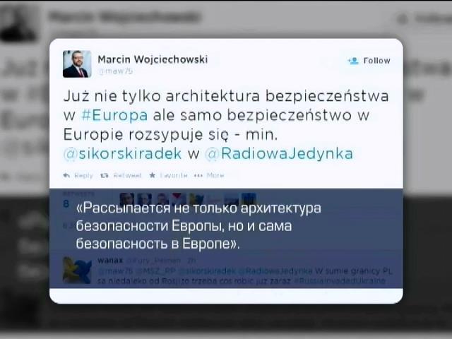 МИД Польши: безопасность Европы под угрозой (видео)