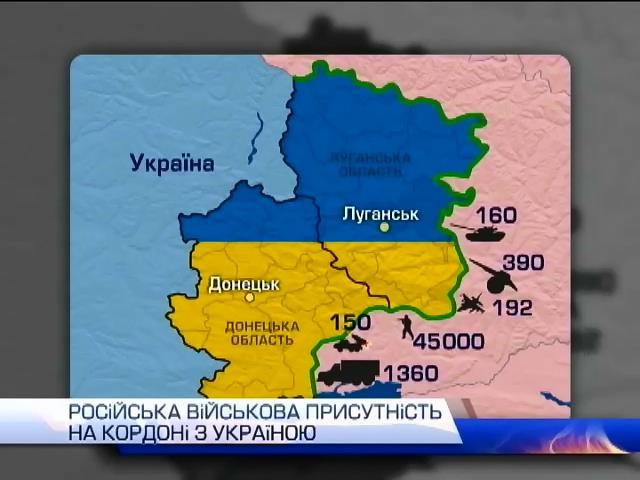 Росiя зосередила бiля кордону 45 тисяч вiйськових (видео)