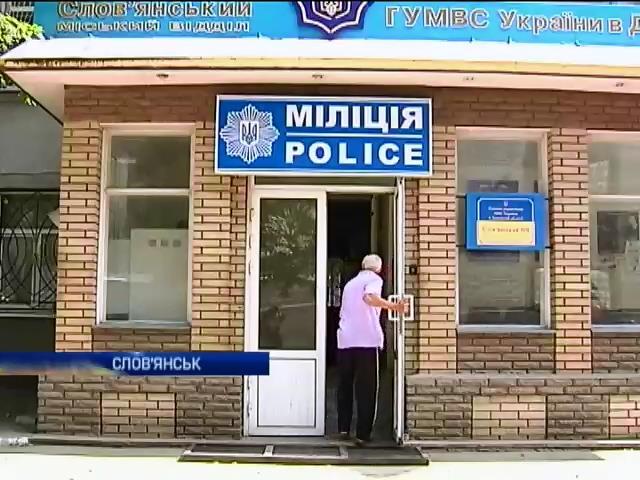 У Слов'янську розшукують 6 міліціонерів, що співпрацювали з терористами (відео)