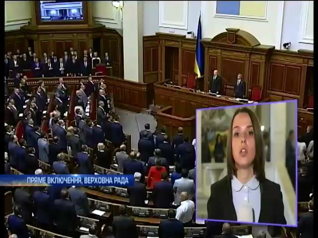 Депутати проігнорували законопроект про люстрацію, якого вимагали під Радою (відео)
