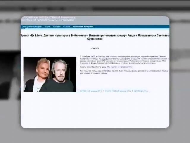 Макаревич и Сурганова дадут в Москве концерт в поддержку Донбасса (видео)