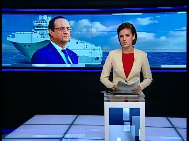 Франция приостановила поставку Мистралей России (видео)