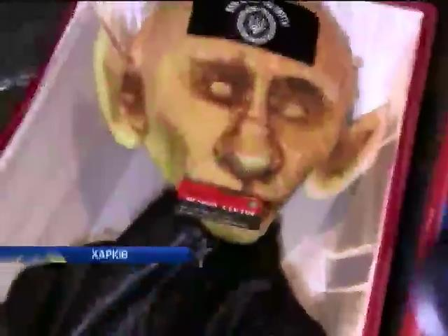 У Харковi активiсти поховали опудало Путiна пiд посольством Росii (вiдео) (видео)
