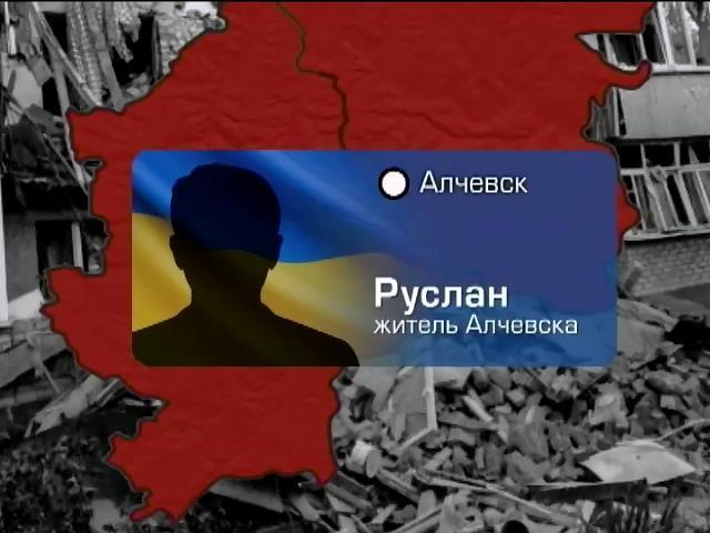 В Алчевске террористы объявили о победе (видео) (видео)