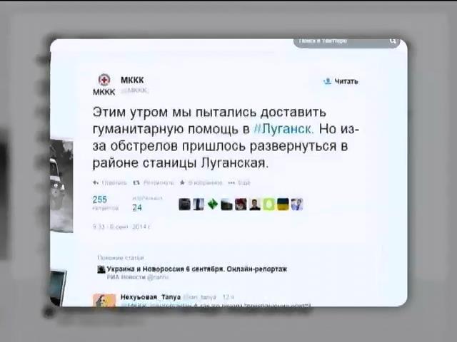 Червоний Хрест не може доставити допомогу в Луганськ (видео)