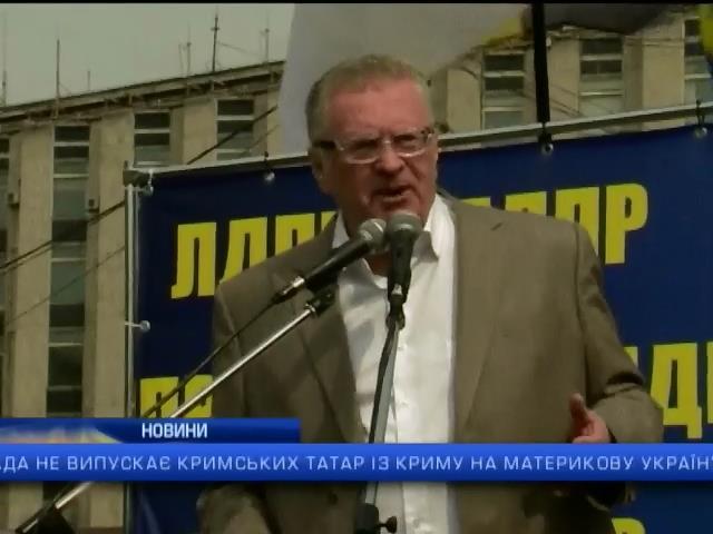 У чорний список санкцiй ґС поптрапив Жириновський та ще 23 особи (видео)