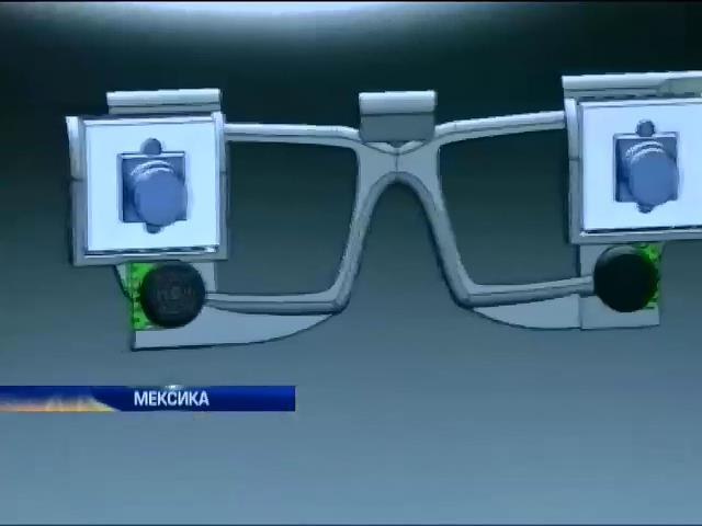 Мексиканці розробили окуляри для сліпих (відео)