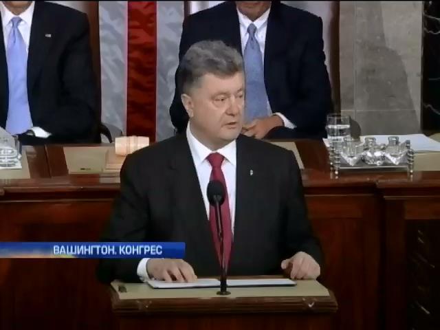 Порошенко виступав у Конгресі майже 45 хвилин (відео)