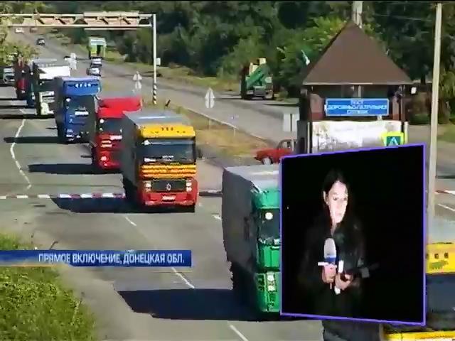 В Мариуполе ждут конвой с продуктами из Днепропетровска (видео) (видео)