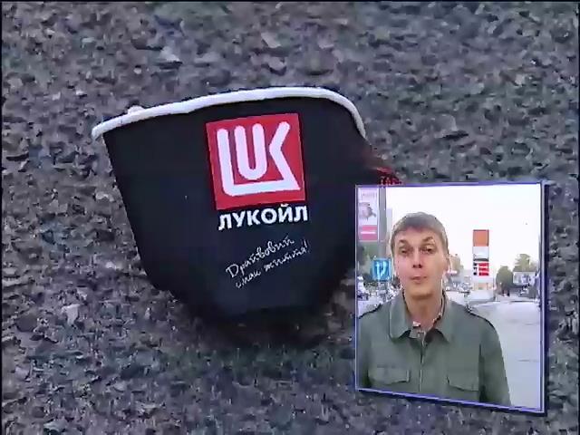"""""""Лукойл"""" могли перепродать по плану беглого олигарха Курченко (видео) (видео)"""