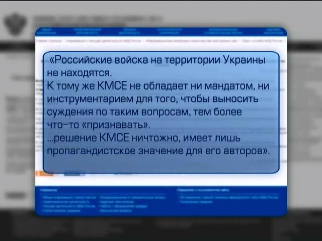 В Москве назвали ничтожным заявление Совбеза ООН о российских войсках в Украине (видео)