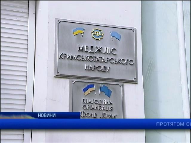 У Криму заборонили Меджлiс кримськотатарського народу: екстрений випуск 17:00 (видео)