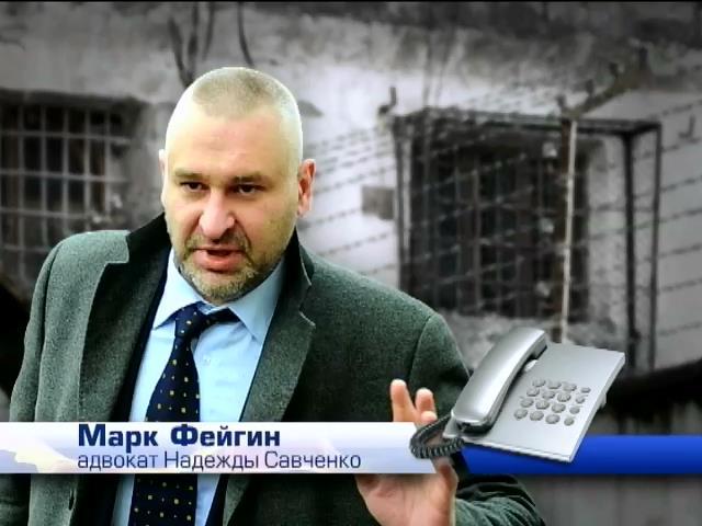 Надежду Савченко могли увезти в СИЗО, где сидели Pussy Riot (видео)