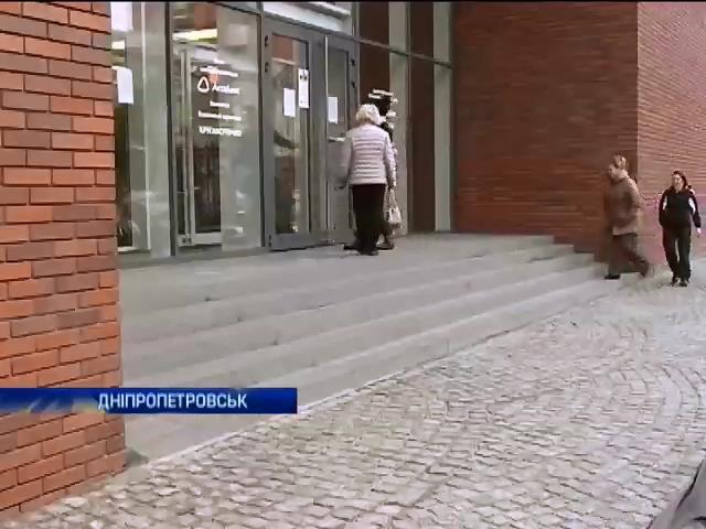 В Днiпропетровську шахраi вивели з банку 36 мiльйонiв доларiв (видео)