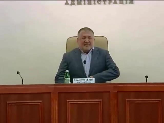 Игорь Коломойский дал пресс-конференцию по итогам работы (видео)