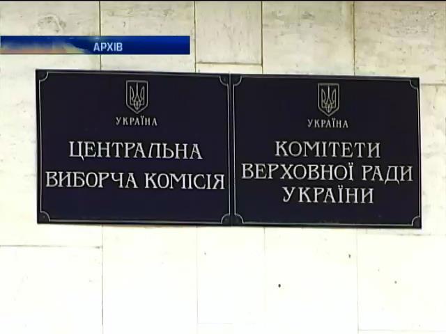 ЦВК завершила реeстрацiю на парламентськi вибори (видео)