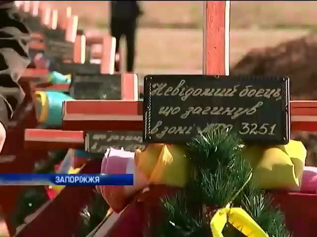 У Запорiжжi поховали пiвсотнi невiдомих солдат Украiни (вiдео) (видео)