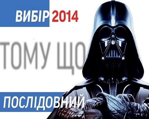 На выборы в Верховную раду 2014 зарегистрировались 16 Дарт Вейдеров