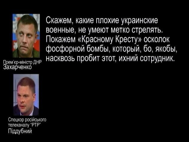 Террористы ДНР хотят подтасовать факты убийства Лорана Дюпаскье (видео) (видео)