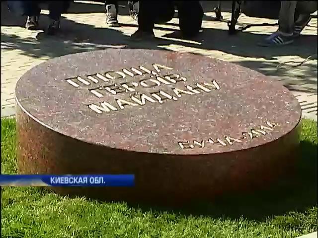 В Буче открыли мемориальную площадь Героев Майдана (видео) (видео)