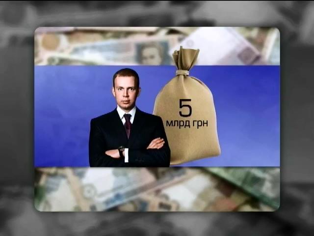 Сергей Курченко отмыл 5 миллиардов гривен на нефти и газе (видео)