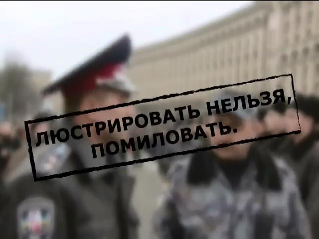В Украине начинают люстрировать бывших работников КГБ (видео) (видео)
