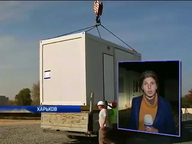 В Харькове собирают для беженцев дома из Германии (видео) (видео)