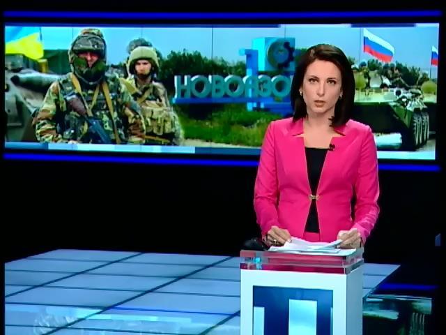 Новоазовськ може повернутися пiд контроль Украiни (видео)
