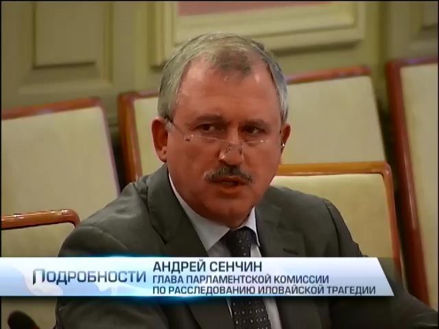 Комиссия Рады: Помощник Коломойского не планировал операцию под Иловайском (видео)