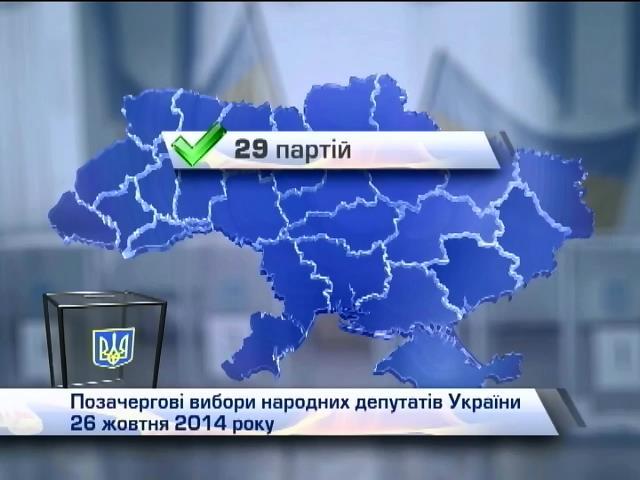 У виборах беруть участь 29 партiй та понад три тисячi мажоритарникiв (видео)