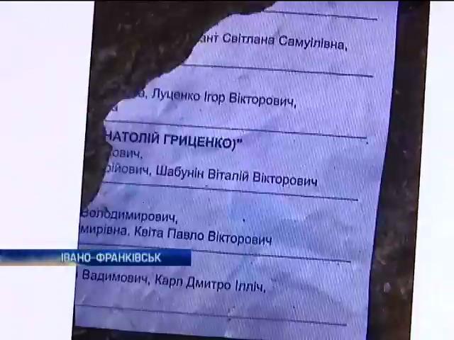 """В Iвано-Франкiвську знайшли докази використання """"каруселей"""" (видео)"""