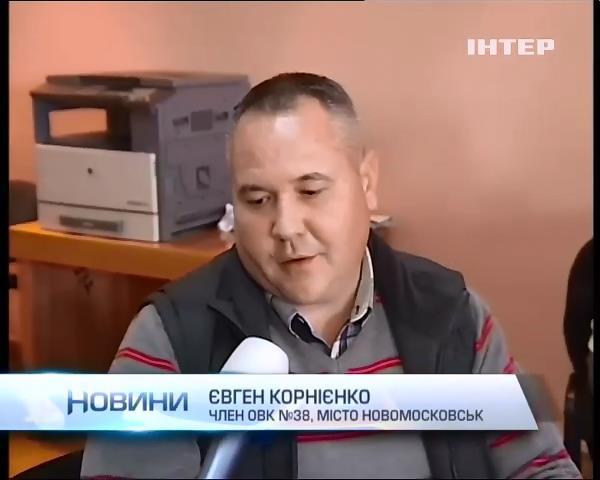 У Новомосковську залякували членiв окружкому (вiдео) (видео)