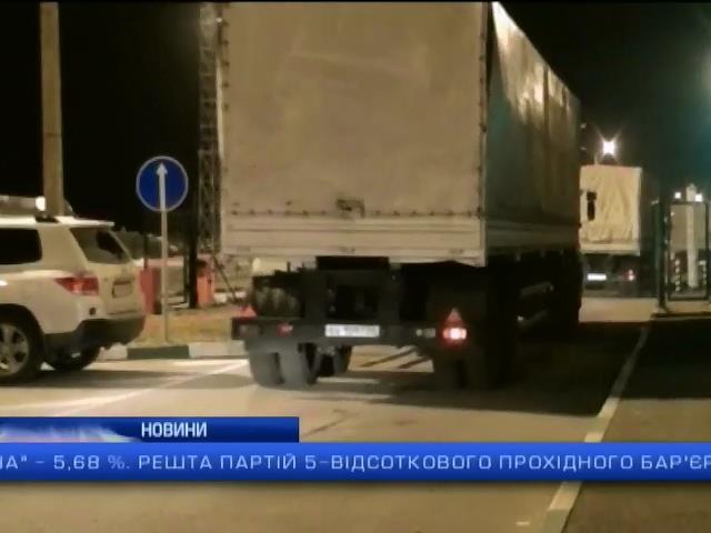 У четвертому путiнському конвоi 100 вантажiвок: випуск 19:00 (видео)