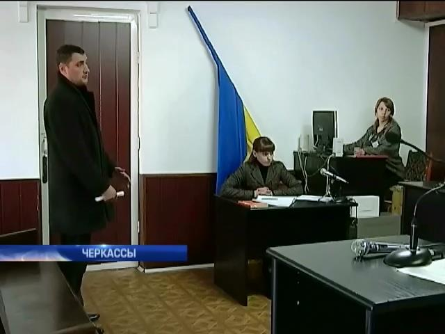 Следователя из Черкасс судят за фабрикование дел против майдановцев (видео) (видео)