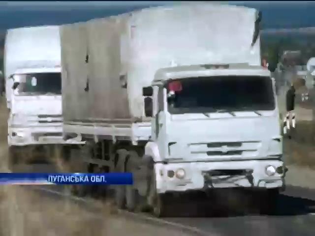 Гумконвой Путiна перетнув кордон Украiни (видео)
