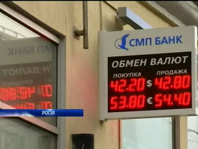 Росія за тиждень витратила майже 5 мільярдів на порятунок рубля