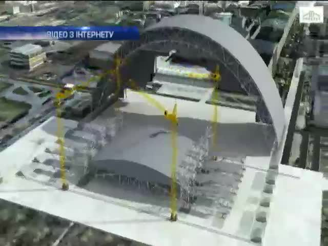 "На об'eкт ""Укриття"" в Чорнобилi Украiнi видiлять 600 мiльйонiв доларiв (видео)"