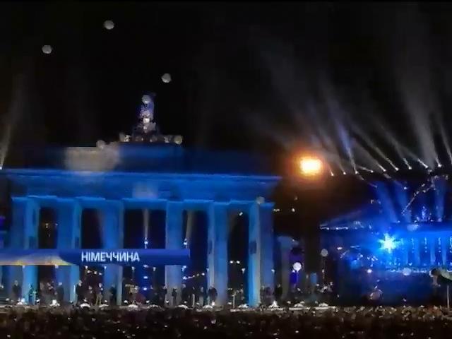 У Нiмеччинi святкували падiння Берлiнськоi стiни та говорили про нову холодну вiйну (видео)