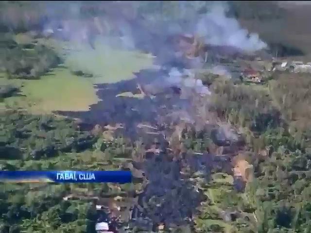 Гаваi оголосили зоною стихiйного лиха через вулкан (видео)