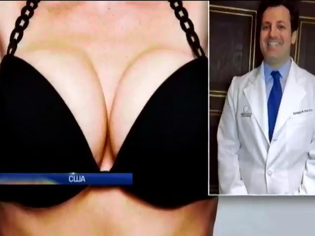 Мир в кадре: В США предлагают увеличить грудь на день (видео)