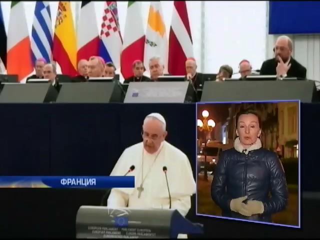 Папа Франциск раскритиковал Европарламент за бюрократию (видео)
