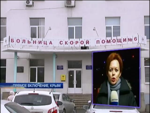 В Крыму больницы отменяют операции, закончились лекарства (видео)