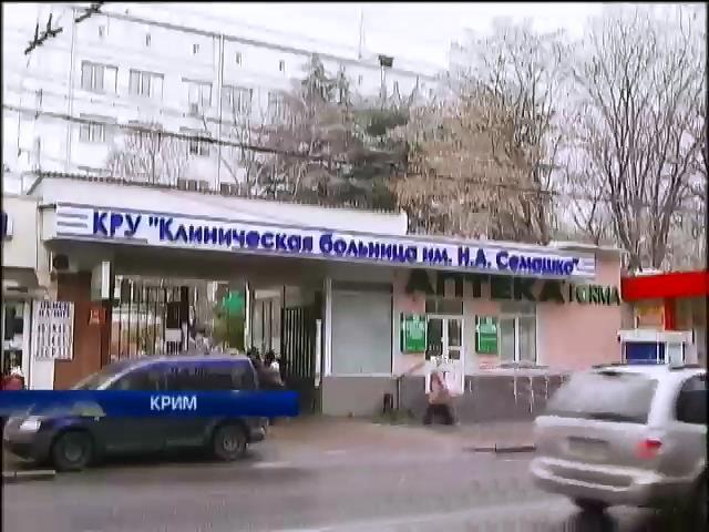 У Криму нiчим лiкувати онкохворих (вiдео) (видео)